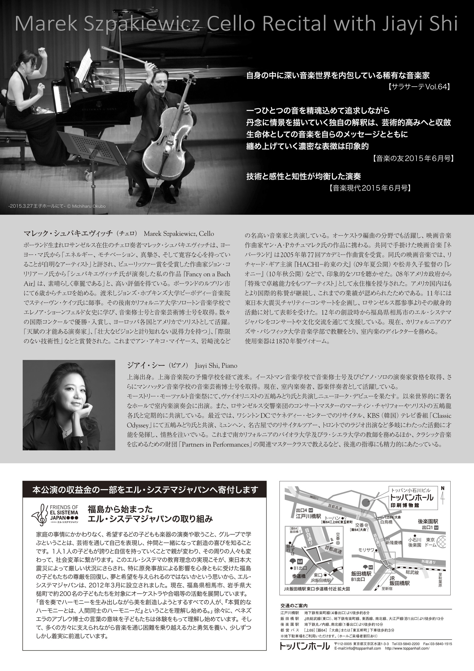 Recital flyer in Japanese